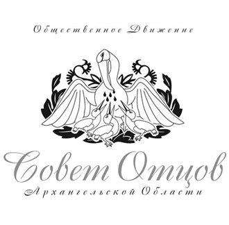 Общественное движение «Совет отцов Архангельской области»
