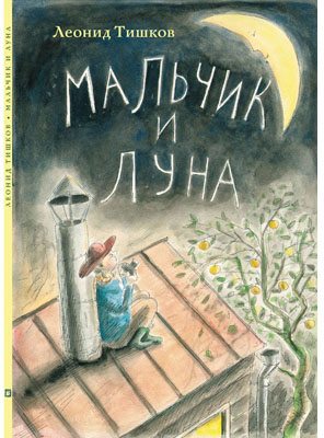 Tishkov_Boy-and-Moon_Cover.jpg