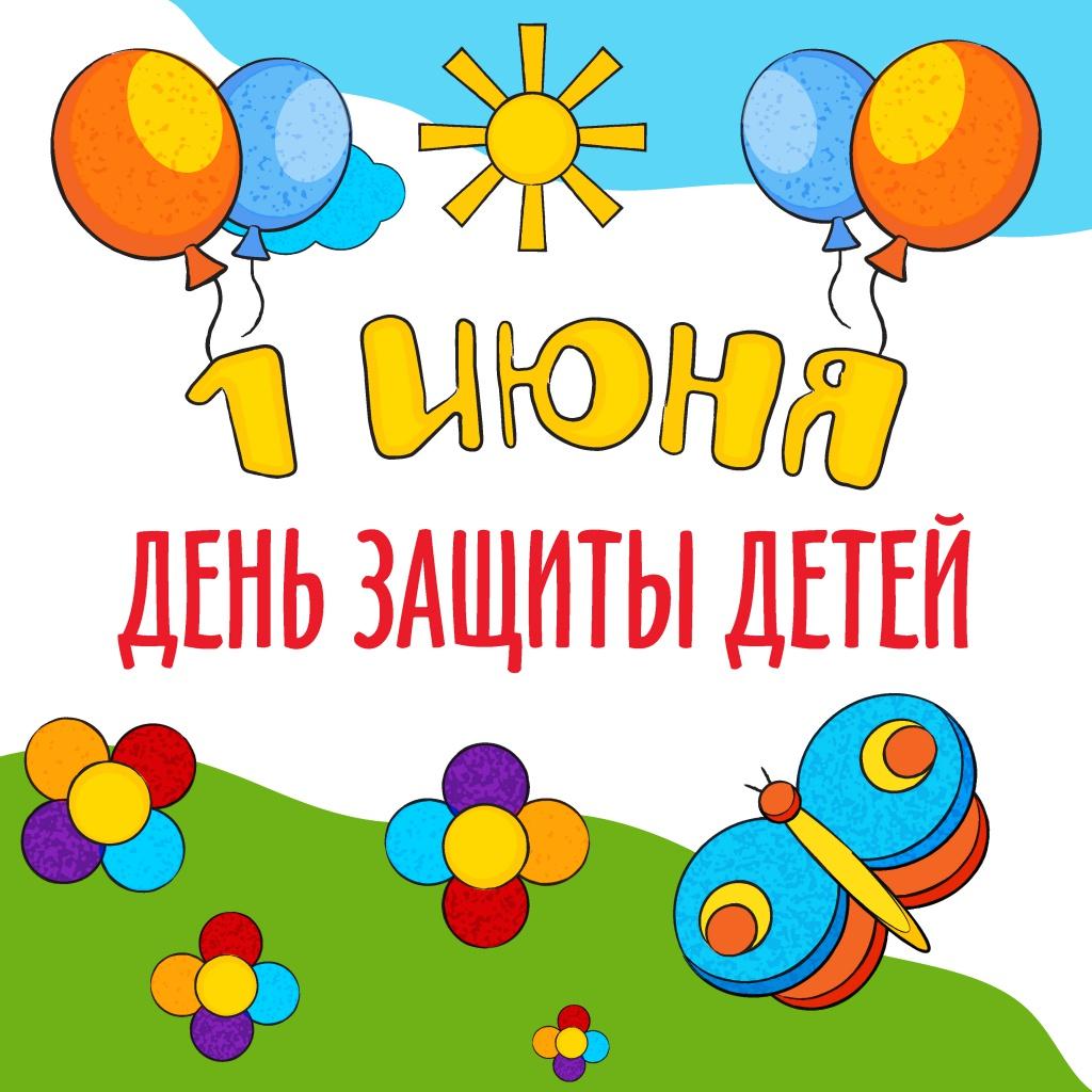 День детей
