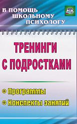 Тренинги с подростками: программы, конспекты занятий. ФГОС