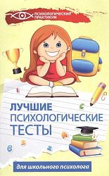 «Лучшие психологические тесты для школьного психолога. Практическое пособие»