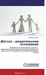 Детско – родительские отношения