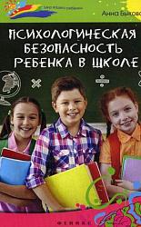 «Психологическая безопасность ребенка в школе»